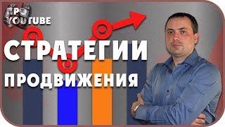 Key Promotion Strategies On YouTube / Promotion to Youtube