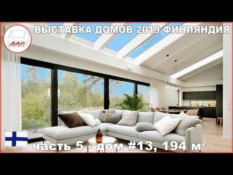ОЧЕНЬ светлый дом со стеклянной крышей - Talo Korea, #13 на Asuntomessut 2019 в Финляндии