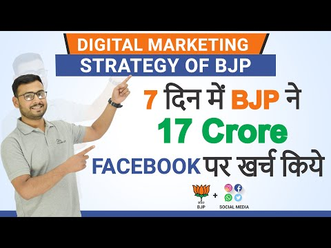 BJP Digital Marketing Strategy in 2019 Elections | Spends 17 Crore/week on Facebook