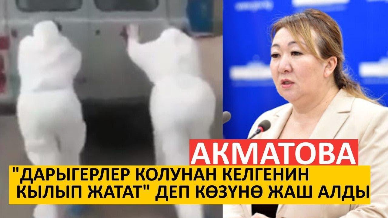 """Дарыгерлер """"Тез жардам"""" унаасын түртүп... Акматова  көзүнө жаш алып комментарий берди"""