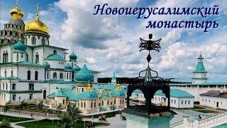 Новый Иерусалим в Подмосковье. Новоиерусалимский мужской монастырь в Истре почитаемая обитель России