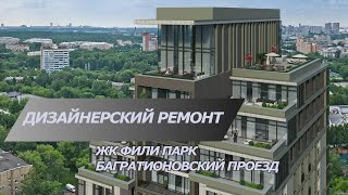 Отделка под ключ ЖК Фили парк Багратионовский проезд, 1а к1