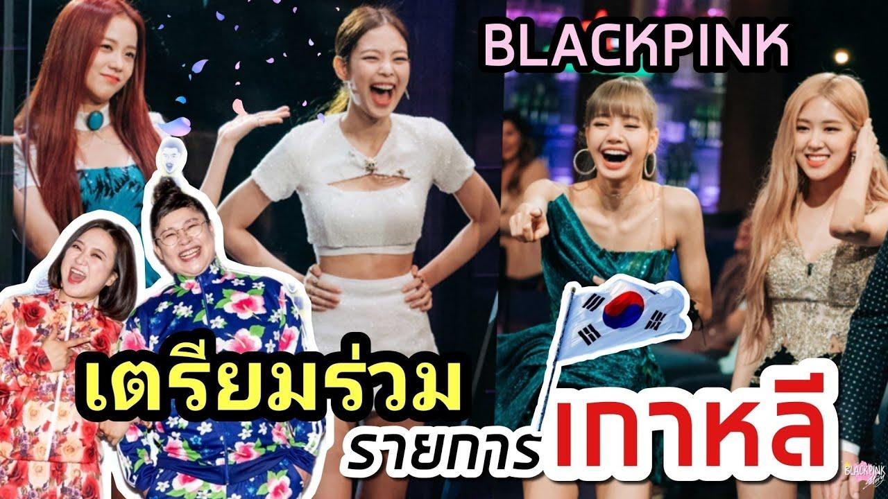 [Engsub] Blinksว่าไง! BLACKPINKเตรียมร่วม รายการเกาหลีแล้ว! Join Korean show | BLACKPINK Story