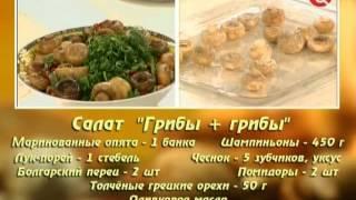 Салат Грибы+грибы