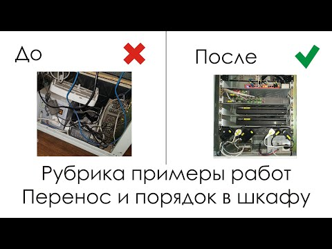 Рубрика примеры работ. Перенос и порядок в серверном шкафу