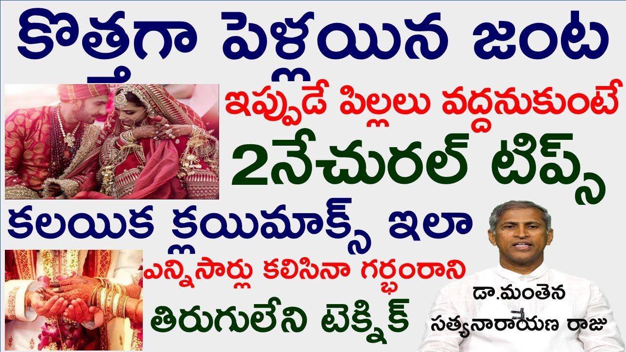 పెళ్ళైన వెంటనే పిల్లలు వద్దనుకుంటే? | Dr Manthena Satyanarayana Raju Videos | GOOD HEALTH
