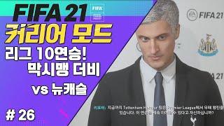 [ 피파21 ] 리그 10연승에 도전하다! vs뉴캐슬/ 노간신 감독 커리어 모드