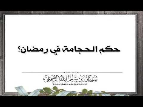 حكم الحجامة للصائم الشيخ سليمان الرحيلي حفظه الله Youtube