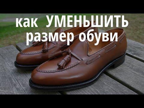 Как уменьшить размер обуви !? / Сергей Минаев