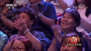 《梨园闯关我挂帅》 20190602| CCTV戏曲