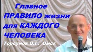 Главное ПРАВИЛО жизни для КАЖДОГО ЧЕЛОВЕКА. Торсунов О.Г.  Омск