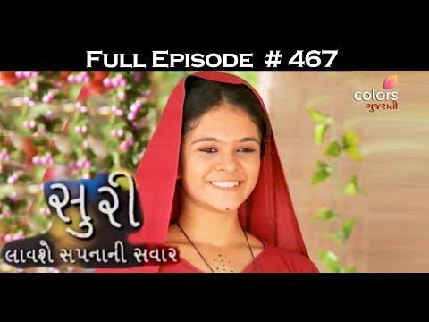 Suri - 3rd June 2017 - સુરી - Full Episode