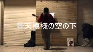 『曇天模様の空の下』 作詞・作曲:まひる(2011/3/11) 大丈夫とはいえない...