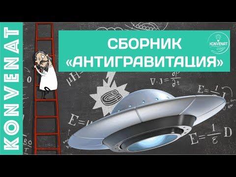 Сборник видео Антигравитация.