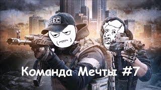 Escape From Tarkov - Команда Мечты #7 (Баги, Приколы, Фейлы)