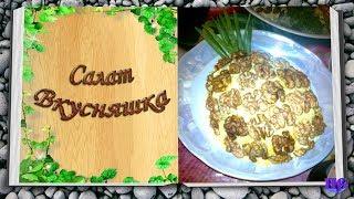 Салат «Вкусняшка» (с печенью трески или со шпротами)
