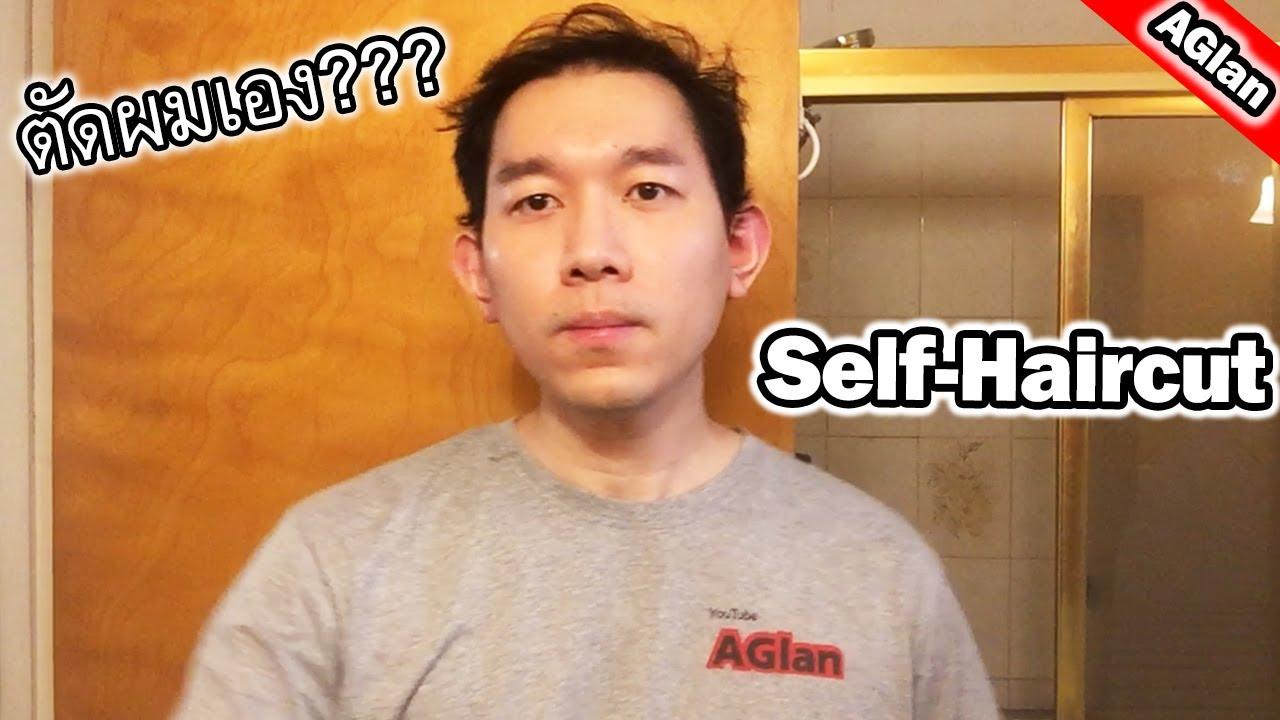 ตัดผมเองครั้งแรกในชีวิตไม่ยาก | Self Haircut | AGlan