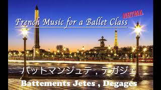 フランス音楽でバレエレッスン追加分_ ADDITIONAL JETES, DEGAGES for Ballet Class thumbnail