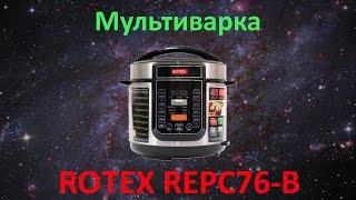 Оригинальное Видео Распаковки Мультиварки ROTEX REPC76-B