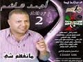 طرب ليبيا - أحمد هاشم - ما تفهم شئ 2013