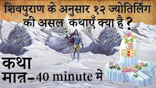 Download song शिवपुराण के अनुसार १२ ज्योतिर्लिंग की कथाएँ क्या है? | Shiv Puran's 12 Jyotirlinga stories |