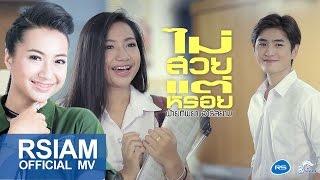 ไม่สวยแต่หรอย : ฝ้ายทิพยา อาร์ สยาม [Official MV]