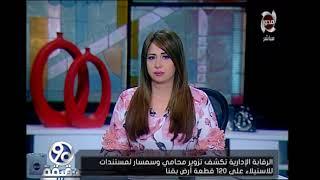 الصحفي محمد سامي : لا يوجد مسؤول بعيد عن أجهزة الرقابة الإدارية بعد 30 يونيو - 90 دقيقة