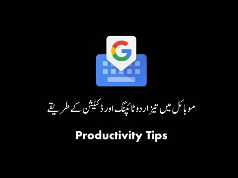 How to Type, Swype, and Dictate Urdu in Mobile