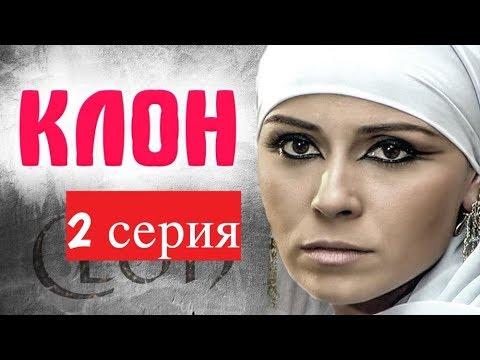 КЛОН (2 СЕРИЯ) ! В ХОРОШЕМ КАЧЕСТВЕ! Т C Клон O Clone