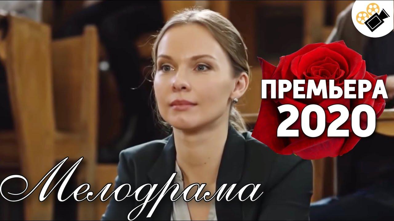 """ПРЕМЬЕРА 2020 ПОРАЗИЛА ВСЕХ! """"Сто Лет Пути"""" Русские мелодрамы 2020, сериалы hd, кино новинки"""