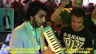 النجم محمد وحيد يعزف بئحساس عالى اوى مهرجان عائلات شهاب افراح العالمى سمير فؤاد