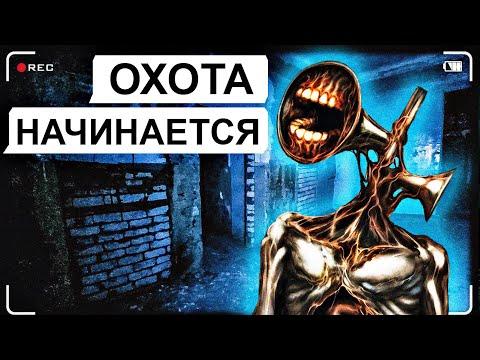 Охота на СИРЕНОГОЛОВОГО / переписка с Егором: 3 часть
