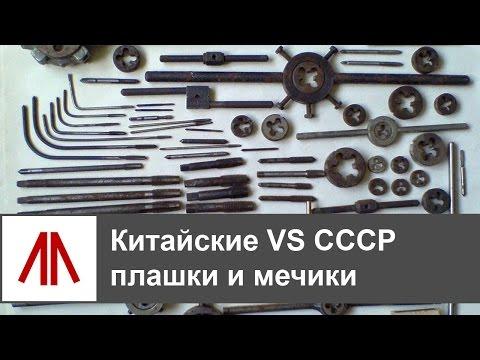 Китайские VS СССР мечики и плашки - сравнение