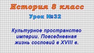 История 8 класс (Урок№32 - Культурное пространство империи. Повседневная жизнь сословий в XVIII в.)