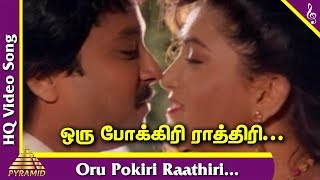 Idhu Namma Bhoomi Tamil Movie Songs | Oru Pokiri Raathiri Video Song | Mano | Swarnalatha