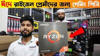 ঈদে😱Ryzen Gaming PC কিনুন🔥 Best Gaming & Editing Ryzen PC in BD 2021