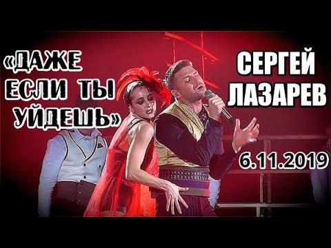СЕРГЕЙ ЛАЗАРЕВ - ДАЖЕ ЕСЛИ ТЫ УЙДЕШЬ 6.11.19 СПб