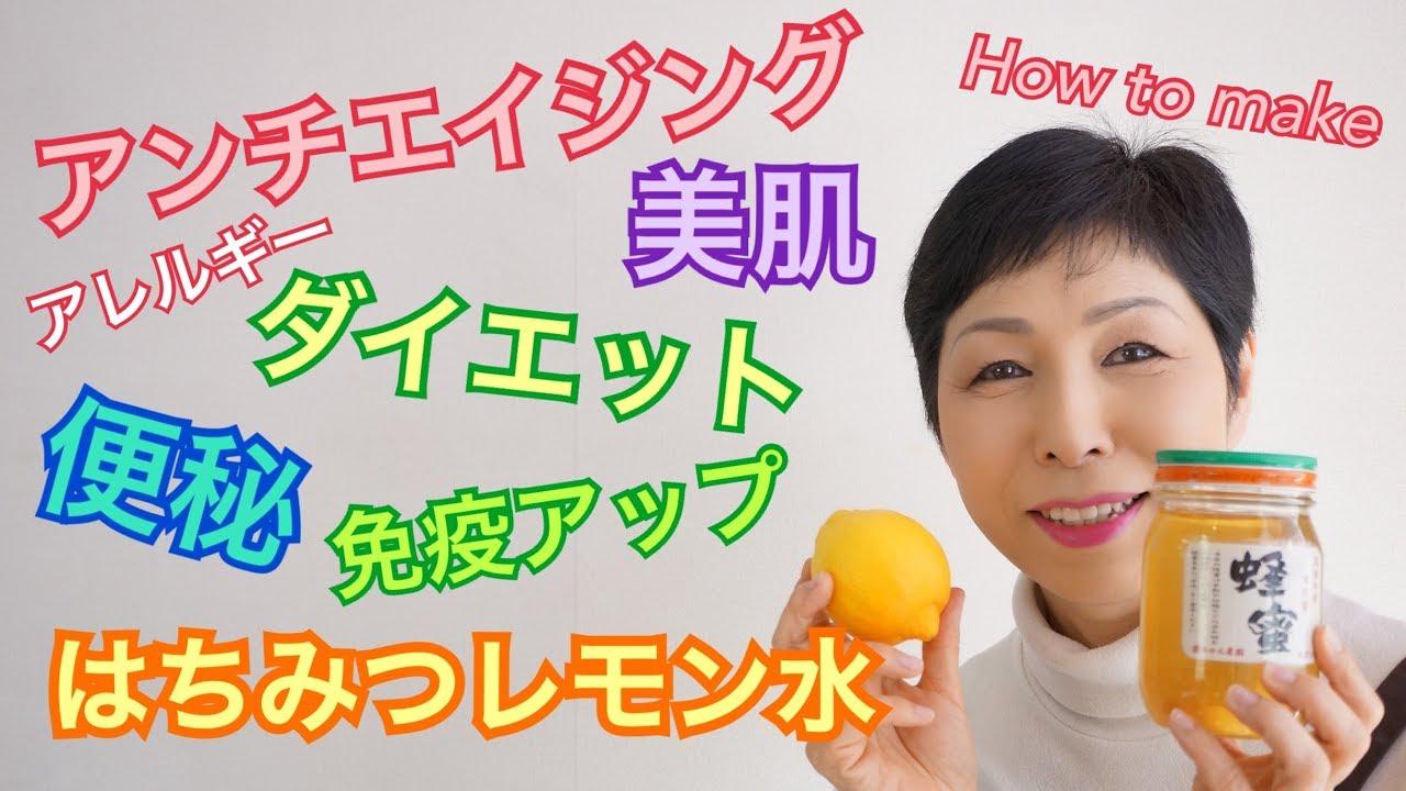 ダイエット はちみつ レモン 寝る前に大さじ1杯!夜はちみつダイエット|効果的なやり方と痩せる理由を25kg減の医師が解説 (1/1)