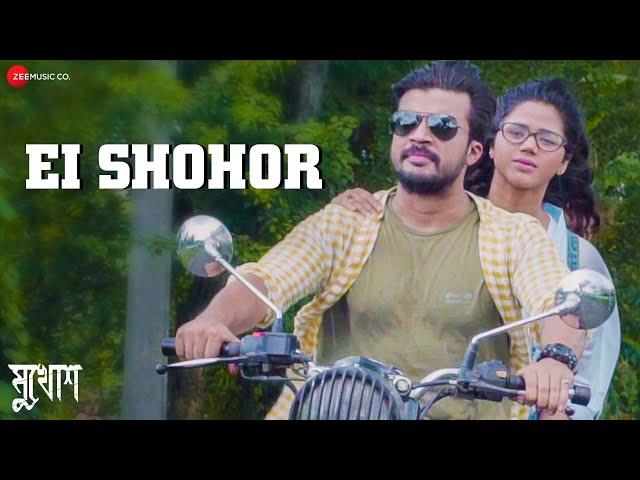 Ei Shohor | Mukhosh | Paayel Sarkar, Rajatava Dutta, Shantilal Mukherjee, Amrita Halder, Prantik B