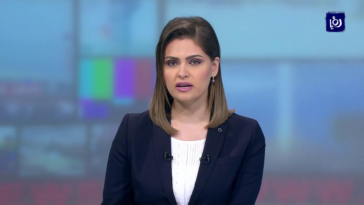 نشرة أخبار رؤيا بتاريخ 14-11-2018 | Roya News Broadcast