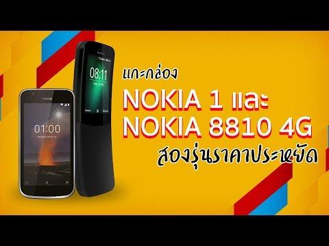 แกะกล่อง Nokia 1 และ Nokia 8110 4G สองรุ่นมือถือราคาประหยัด - วันที่ 14 May 2018