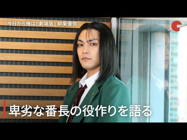 映画予告-柳楽優弥、卑劣な番長の役作りを語る!ムロツヨシと「髪型が似てた」『今日から俺は!!劇場版』インタビュー