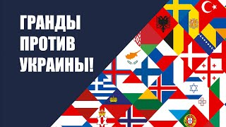 Жеребьевка Лиги нации 2020 21 группы календарь Украина против Германии и Испании