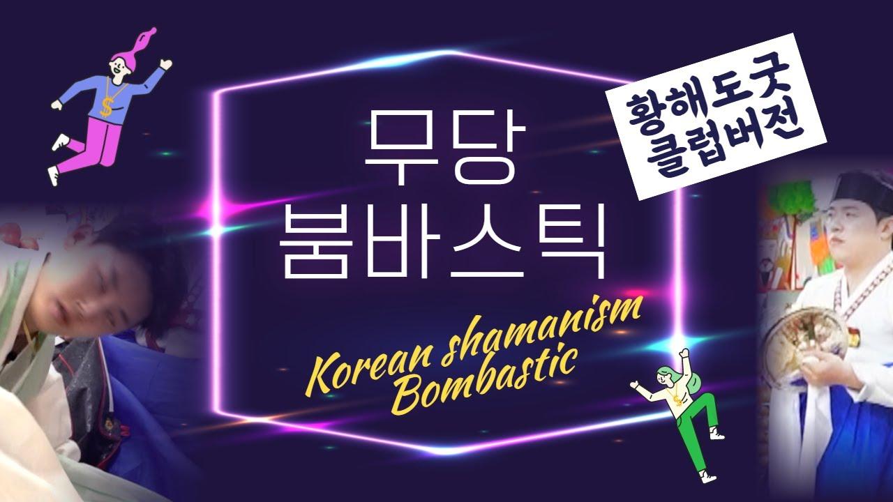 (쉿!)무당 붐바스틱! 굿판에서는 이렇게 노는거야 ^^ (황해도굿 클럽버전) Korean shamanism Bombastic