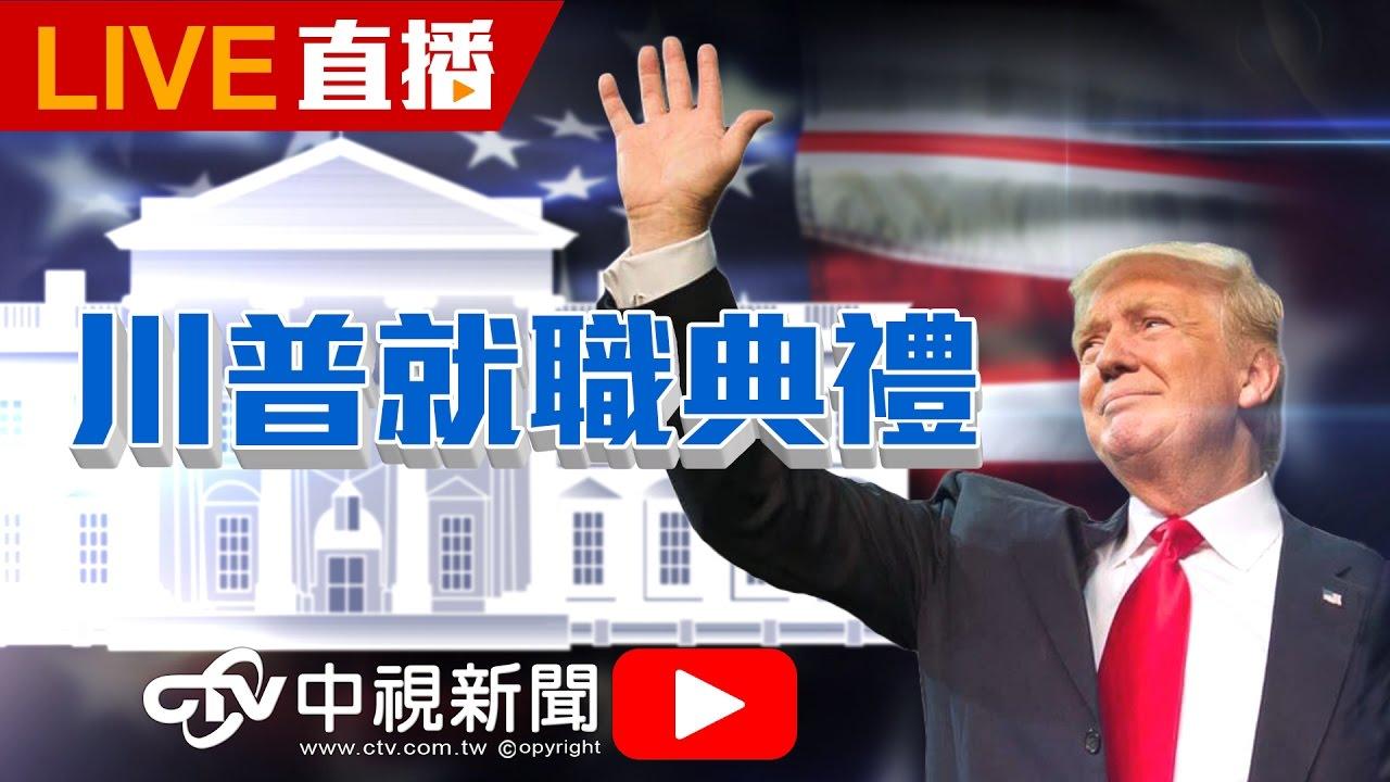 美國新總統川普 就職典禮 │20170120中視新聞LIVE直播 - YouTube