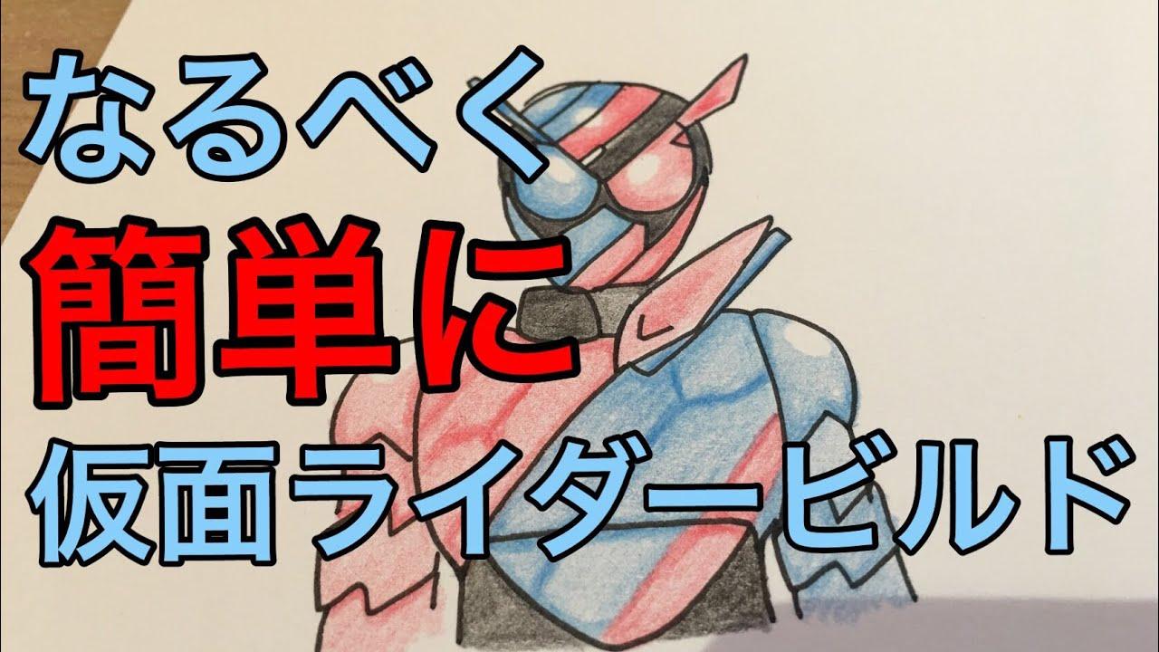 なるべく簡単に仮面ライダービルドの描き方 Youtube