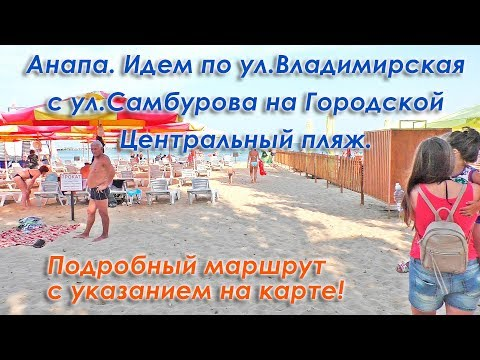 Анапа. Идем с ул. Самбурова через ул. Владимирская на Городской Центральный пляж. Отдых в Анапе.
