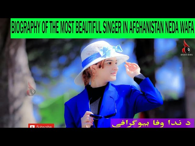 افغان سندرغاړې ندا وفا بیوګرافي ۔ biography of the most beautifull girl in afghanitan neda wafa