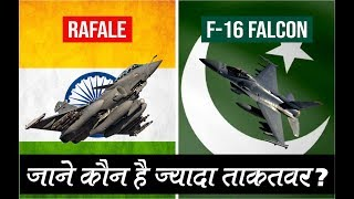 Indian RAFALE vs Pakistan F-16 || Who is more Powerful ?