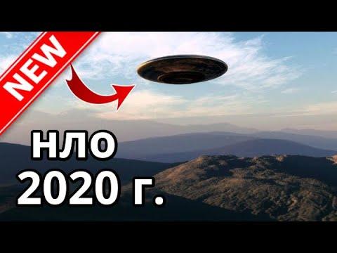 НЛО Снятое в Отличном Качестве На Камеру в 2020 году